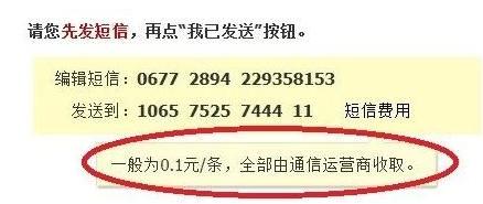 QQ,解绑,qq密保,密保手机