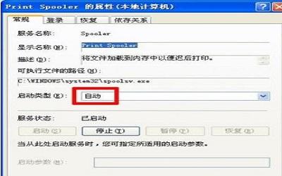打印机后台程序服务没有运行 提示打印机后台程序服务没有运行解决