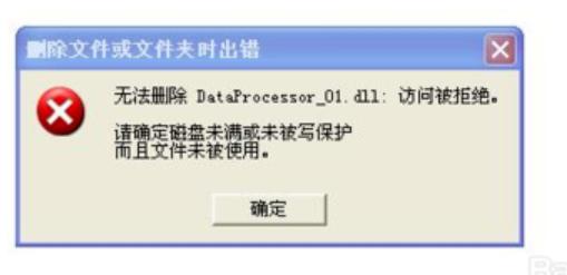 文件删不掉,顽固文件,文件无法删除如何解决