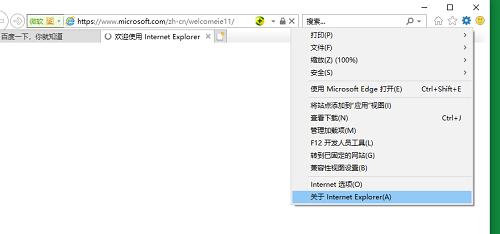 浏览器,ie浏览器,升级ie浏览器,如何升级ie浏览器