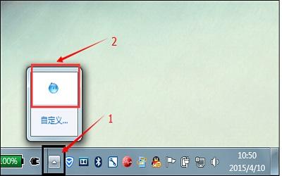 win7怎样隐藏任务栏图标 win7隐藏任务栏图标方法教程