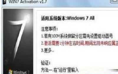 win7 Activation v1.7如何使用 win7 Activation v1.7使用方法