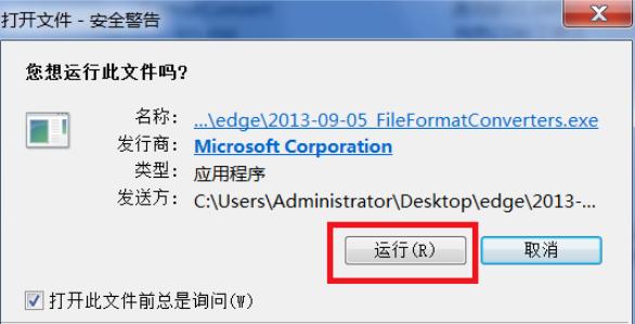 office,兼容包,下载office兼容,office兼容包如何下载