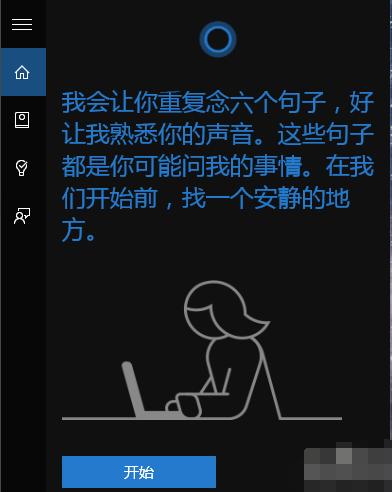 微软,小娜,设置微软小娜,微软小娜只听我话
