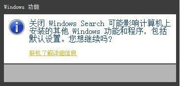 windows search搜索