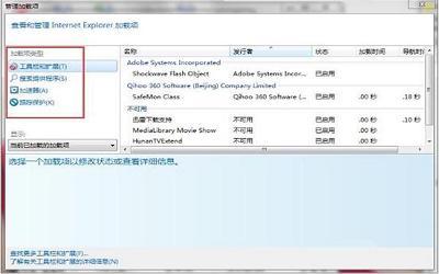 win7电脑如何取消禁用加载项 win7电脑取消禁用加载项操作方法