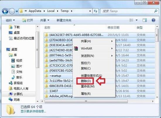 删除appdata文件夹