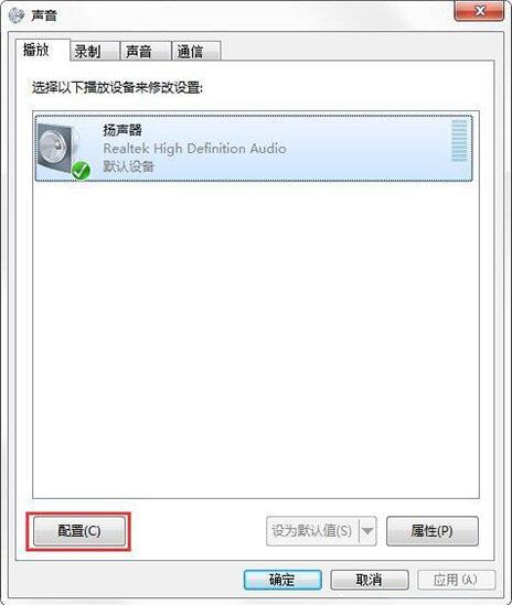 电脑声音如何设置