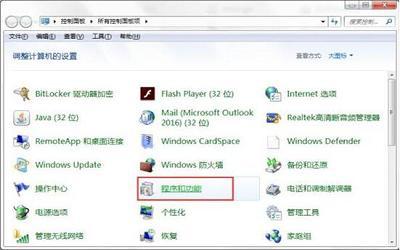 win7电脑如何关闭tablet pc组件图标 电脑关闭tablet pc组件图标操作方法