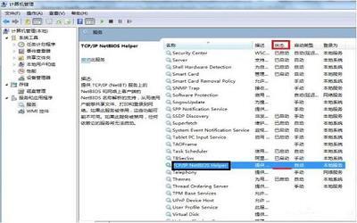 win7电脑共享文件夹提示请检查名称的拼写怎么解决