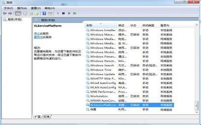 win7如何禁止thunderplatform.exe进程开机自动启动