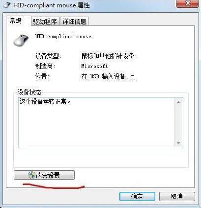 电脑鼠标不能动