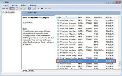 win7如何禁用wmi服务 电脑禁用wmi服务操作方法介绍