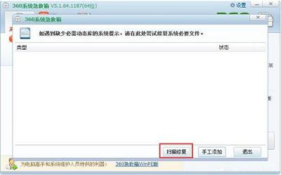 win7找不到taskmgr.exe文件怎么解决 电脑找不到taskmgr.exe文件解决方法