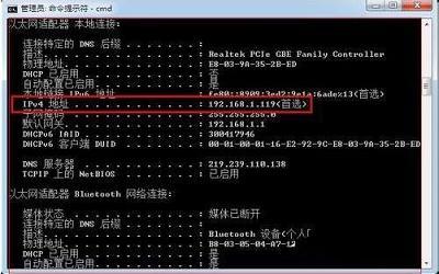 win7如何查询内网ip win7电脑查询内网ip操作方法
