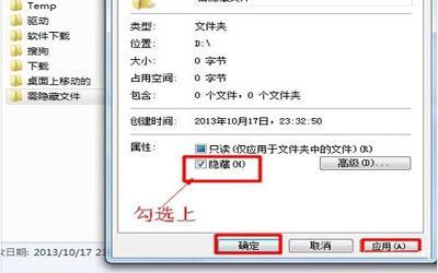 win7如何隐藏文件 电脑隐藏文件操作方法介绍