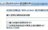 win7怎么使用bitlocker对u盘加密 电脑使用bitlocker对u盘加密方法