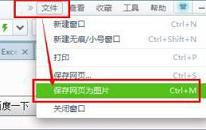 win7怎么保存网页内容 电脑保存网页内容操作方法